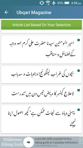 Ubqari Magazine app (apk) free download for Android/PC/Windows