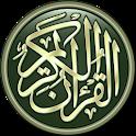 القرآن الكريم - برواية قالون icon