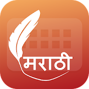 Easy Typing Marathi Keyboard, Fonts and Themes