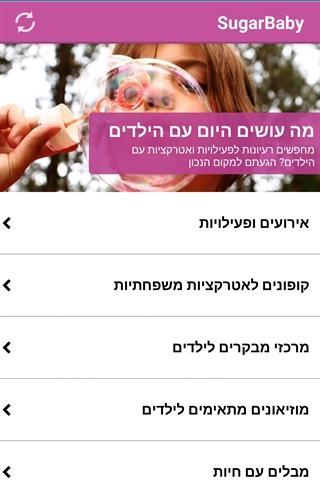 שוגרבייבי: האפליקציה לאמהות