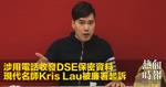 涉用電話收發DSE保密資料 現代名師Kris Lau被廉署起訴