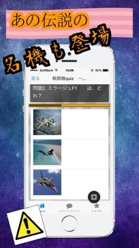 戦闘機クイズ~写真あて~