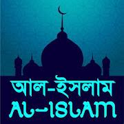 Al Islam: Al Quran, All Hadith, Quran Audio