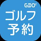 ゴルフ場予約 -GDO(ゴルフダイジェスト・オンライン)- icon