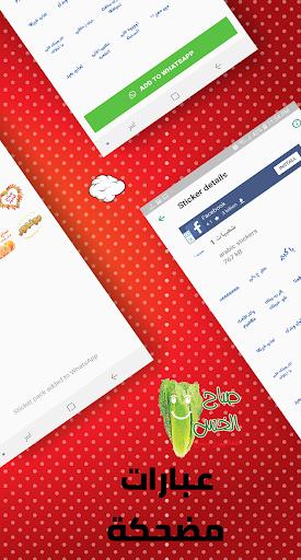Download WAStickerApps Arabic Stickers Apk Latest Version