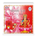Shree Laxmi Pooja. icon