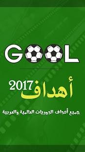 أهداف 2017 - Goals - náhled