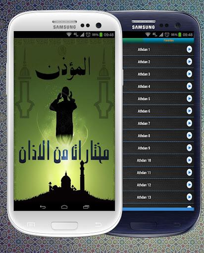 Azan - Adhan mp3 Ringtones