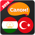 Салом! Турецкий -учим турецкий язык(на таджикском)