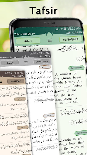 Quran Majeed - u0627u0644u0642u0631u0622u0646 u0627u0644u0645u062cu064au062f  screenshots 5