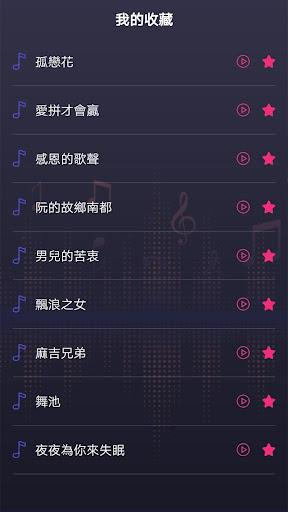 台語歌 台語老歌經典流行歌曲推薦 懷念閩南歌專輯排行榜 screenshot 6