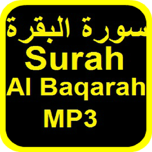 sourat al baqara complet mp3