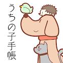 うちの子手帳 icon