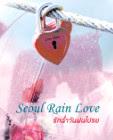 Seoul Rain Love รักฉ่ำวันฝนโปรย – ขวัญปัฐน์