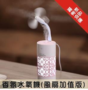 精油香氛水氧機(風扇加值版)