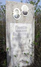 Photo: Панковы - Михаил федорович (1897-1971) и Зоя Степановна (1908-1985)