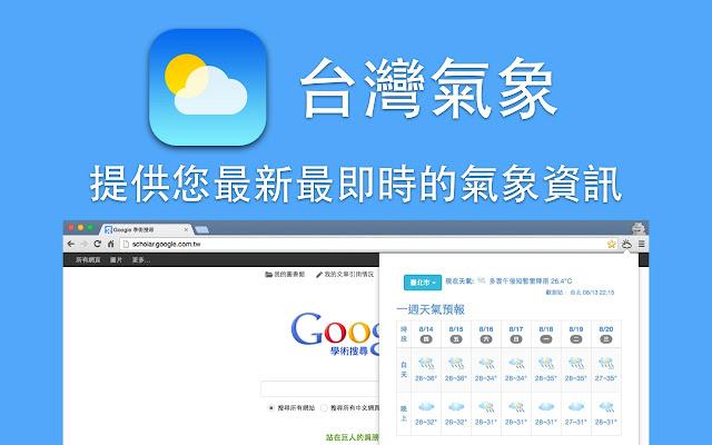 Taiwan Weather Report