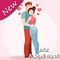 عالم الحياة الزوجية icon