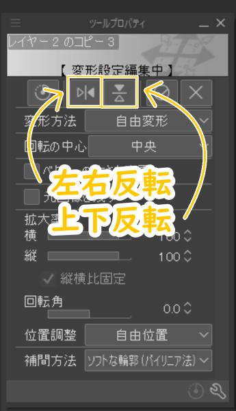 クリスタ:ツールプロパティ(左右反転/上下反転)
