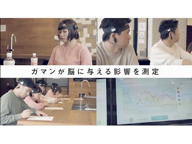 コカ・コーラシステムがガマンが人に与えるストレスについての実験を実施