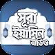 সূরা ইয়াসিন এর বাংলা উচ্চারন , অডিও এবং ফজিলত Download for PC Windows 10/8/7