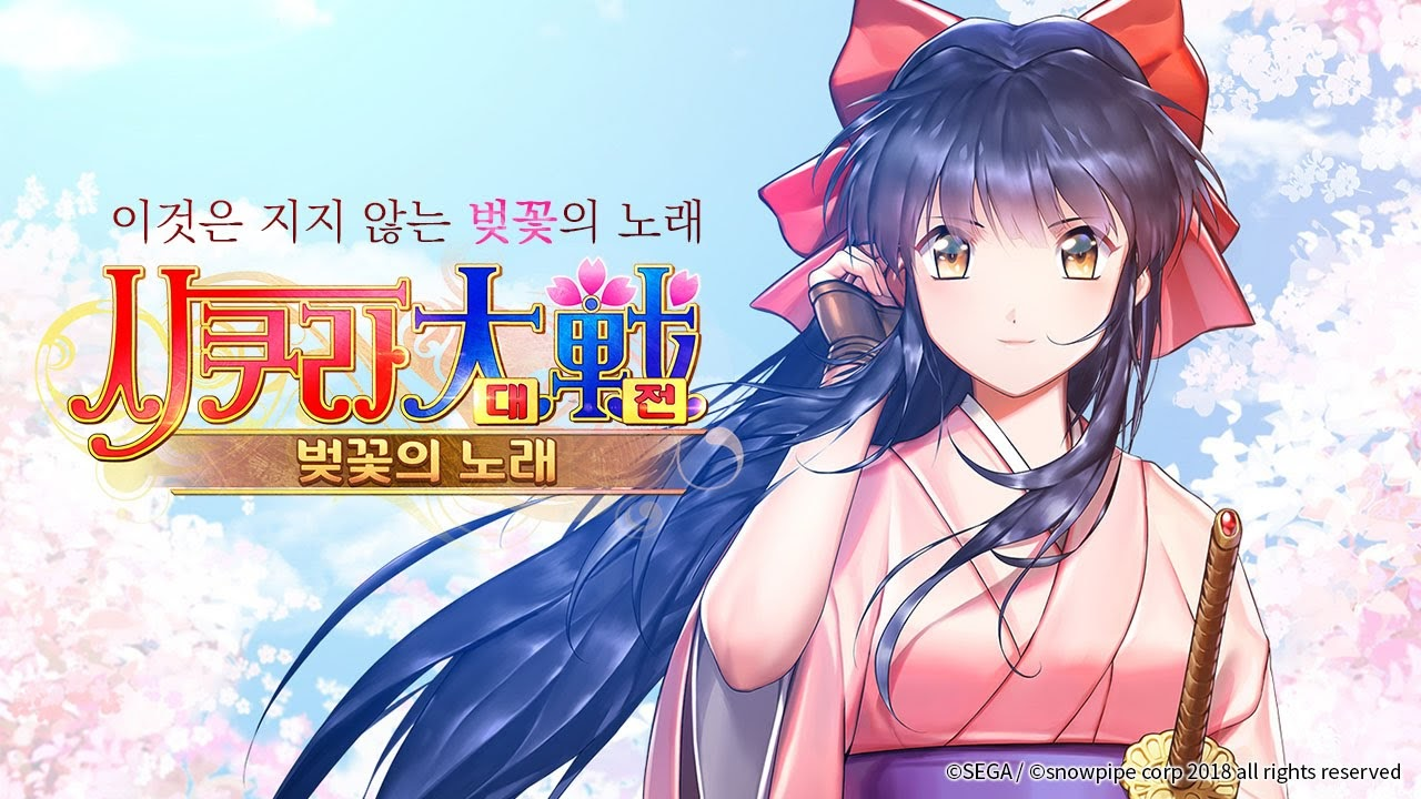 [Sakura Taisen: Sakura no Uta] เมื่อหน่วยบุปผาพิฆาตได้ไปร่ายรำในเกมมือถือของเกาหลี!