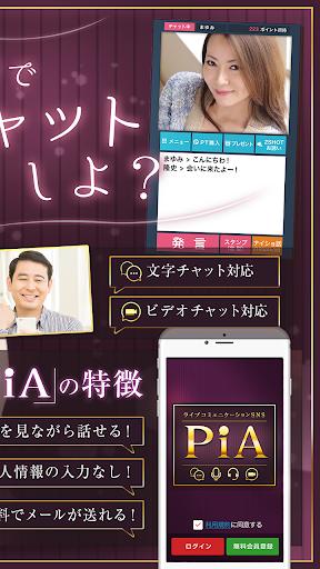 免費下載娛樂APP|オトナ女子とビデオ通話で繋がる人気チャットアプリPiA app開箱文|APP開箱王