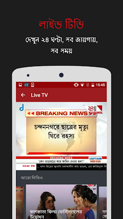 24 Ghanta: Live Bengali News 2.2 screenshot 428582