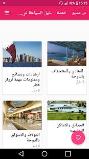 دليل السياحة في قطر - náhled