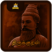 1330 Thirukural Tamil With English Meaning