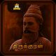 1330 Thirukural Tamil With English Meaning apk