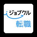 転職 ジョブクル:転職サイトの正社員・契約社員の求人が見つかるチャット型転職アプリ「ジョブクル転職」