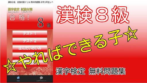 漢検8級 試験対策ドリル 無料問題集 小学3年生レベル