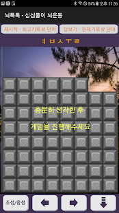 Download 뇌톡톡 - 두뇌게임 For PC Windows and Mac apk screenshot 16