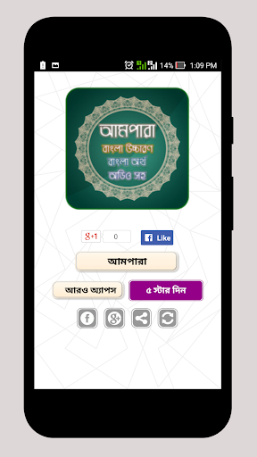 u0986u09aeu09aau09beu09b0u09be u09acu09beu0982u09b2u09be - Ampara Bangla 1.12 screenshots 1