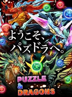 パズル&ドラゴンズ- スクリーンショットのサムネイル
