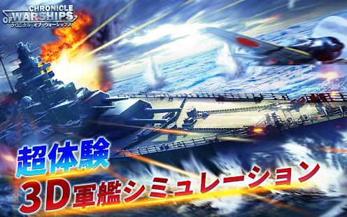 【戦艦SLG】クロニクル オブ ウォーシップス Screenshot