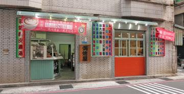 蘆洲焗烤屋