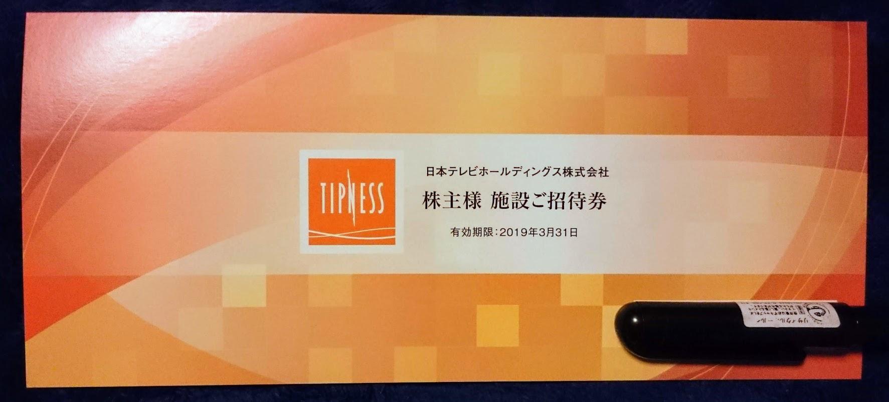 TIPNESS 株主様 施設ご招待券