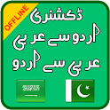 Urdu Arabic Dictionary Offline icon