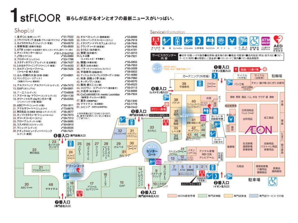A002.【旭川西】1Fフロアガイド170416版.jpg