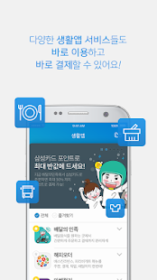 삼성앱카드- screenshot thumbnail