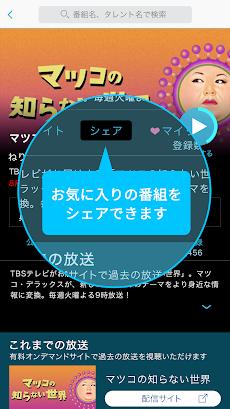 民放公式テレビポータル「TVer(ティーバー) 」のおすすめ画像5