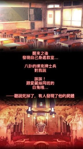 u611bu9e97u7d72u7684u7cbeu795eu5be9u5224 1.0.3 screenshots 2