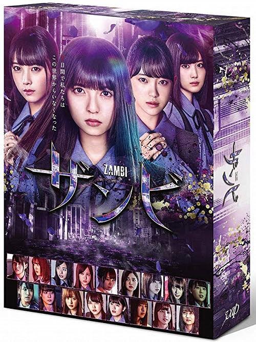 190802 (BDISO) 乃木坂46 ドラマ「ザンビ」Blu-ray BOX