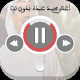 اغاني محمد عبده بدون نت