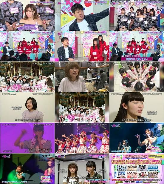 (TV-Variety)(720p) この指と~まれ! Season2 ep02 180526