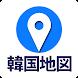 コネスト韓国地図 - 韓国旅行に必須!完全日本語の韓国地図でルート検索・韓国地下鉄検索も可能