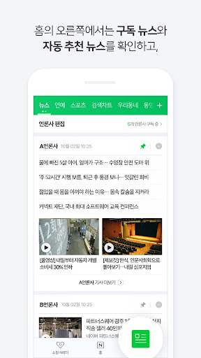 NAVER screenshot 6