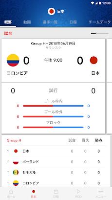 NHK 2018 FIFA ワールドカップのおすすめ画像3